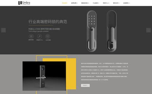智能密码锁锁业响应式网站模板