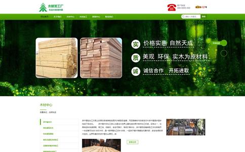 木材加工厂响应式网站模板