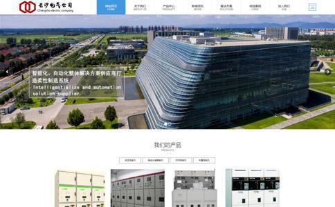 电气企业网站模板-电气企业网页模板|响应式模板|网站制作|网站建站
