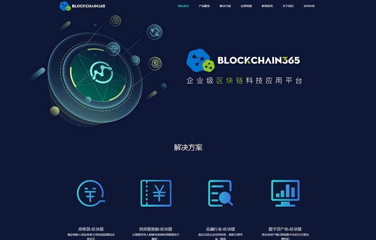 blockchain365