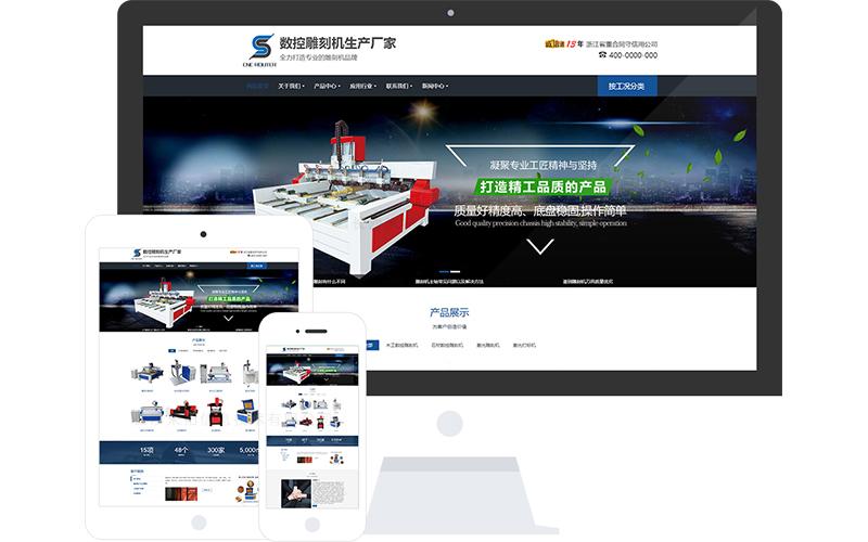 数控机床设备网站模板,数控机床设备网页模板,数控机床设备响应式网站模板