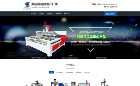 数控雕刻机厂响应式网站模板