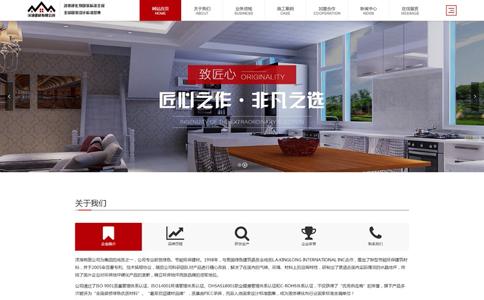 建材公司响应式网站模板