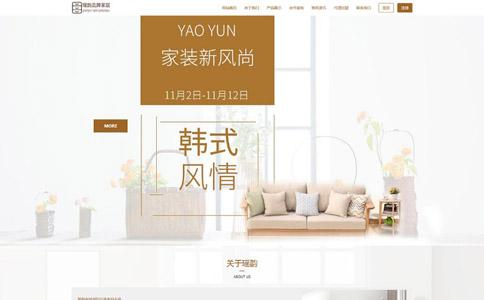 家居公司响应式网站模板
