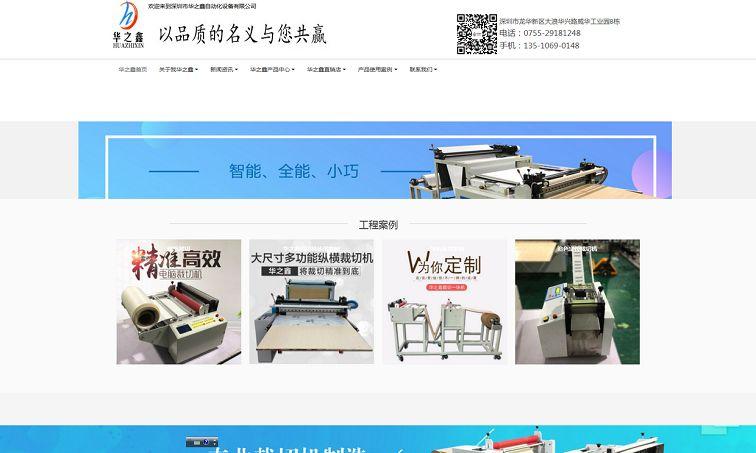 深圳市华之鑫自动化设备有限公司