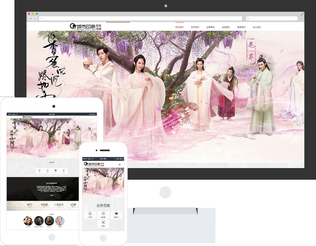 影视传媒公司网站模板-影视传媒公司网页模板|响应式模板|网站制作|网站建站