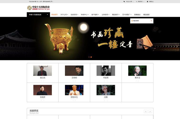 中晟十方(北京)国际拍卖有限公司-