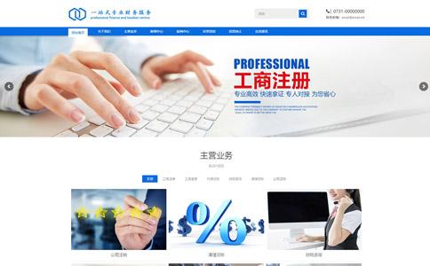 财务记账公司响应式网站模板