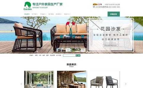 户外家具生产厂家响应式网站模板