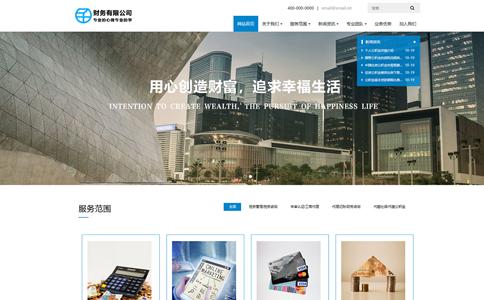 财务管理公司响应式网站模板