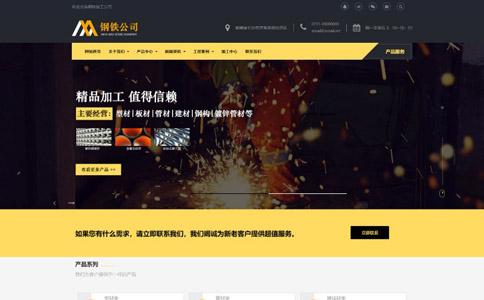 钢铁加工公司网站模板-钢铁加工公司网页模板|响应式模板|网站制作|网站建站