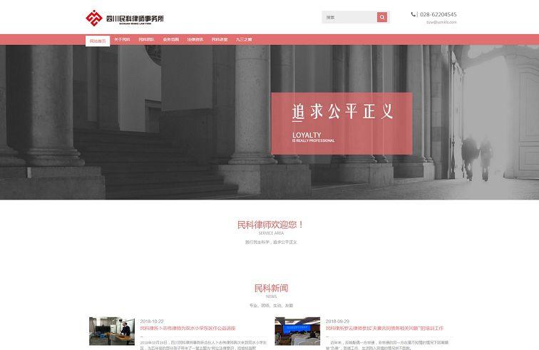 四川民科律师事务所
