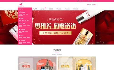 美妆行业响应式网站模板