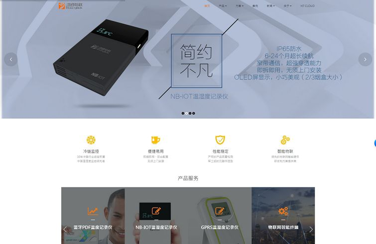 深圳鸿睿物联科技