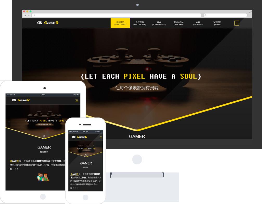 游戏开发企业网站模板_游戏开发企业网站模板整站源码_响应式网页设计制作搭建