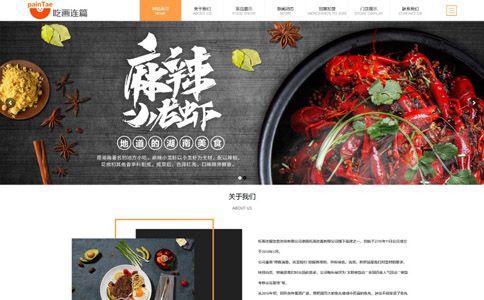 餐饮连锁公司响应式网站模板