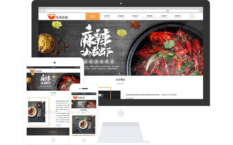 湘菜加盟网站模板,湘菜加盟网页模板,湘菜加盟响应式网站模板