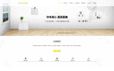 家具制造公司响应式网站模板