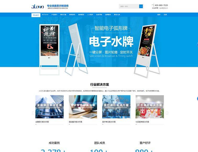 深圳市九凌科技有限公司
