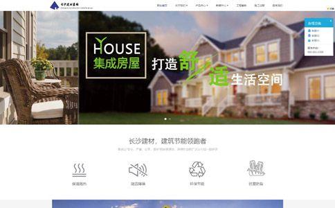 建筑工程公司响应式网站模板