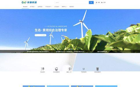 绿色环保设备公司响应式网站模板