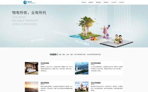 物业公司网站模板,物业公司网页模板,响应式模板,网站制作,网站建设