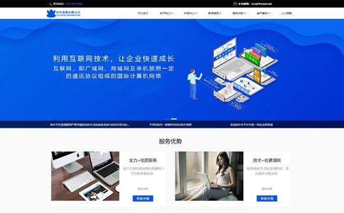 智能物联网平台响应式网站模板