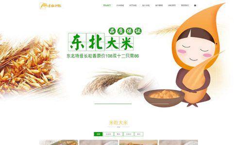 优质大米公司响应式网站模板