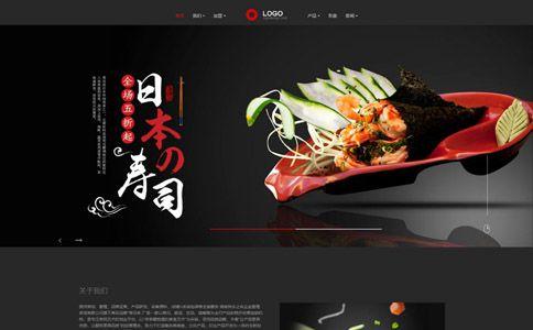 寿司店品牌加盟响应式网站模板