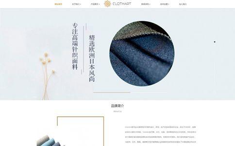 辅料公司网站模板,辅料公司网页模板,响应式模板,网站制作,网站建设