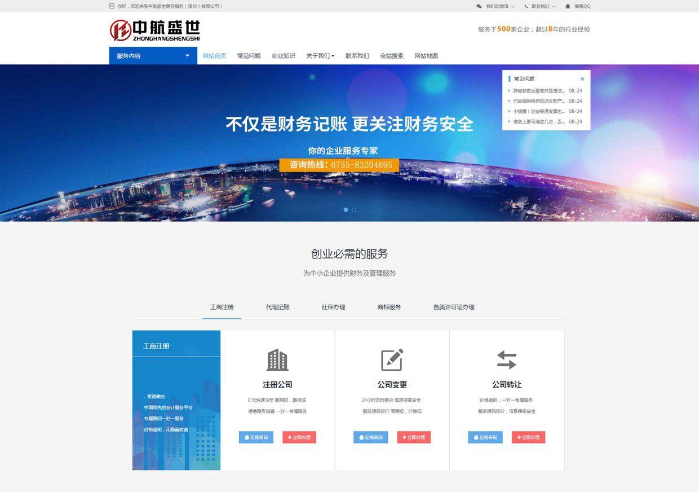 中航盛世商务服务(深圳)有限公司