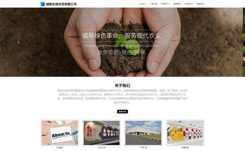 生物农药公司响应式网站模板