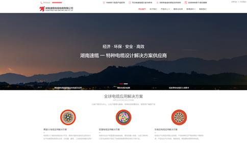 电线电缆公司响应式网站模板