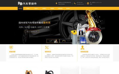 汽车零部件公司响应式网站模板