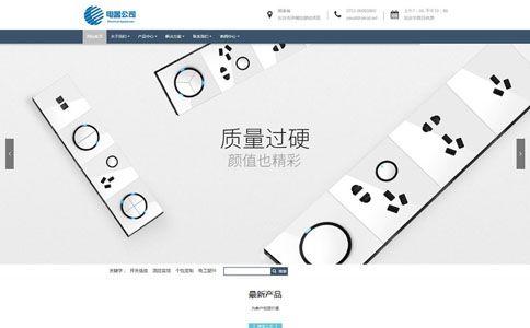 电器公司响应式网站模板
