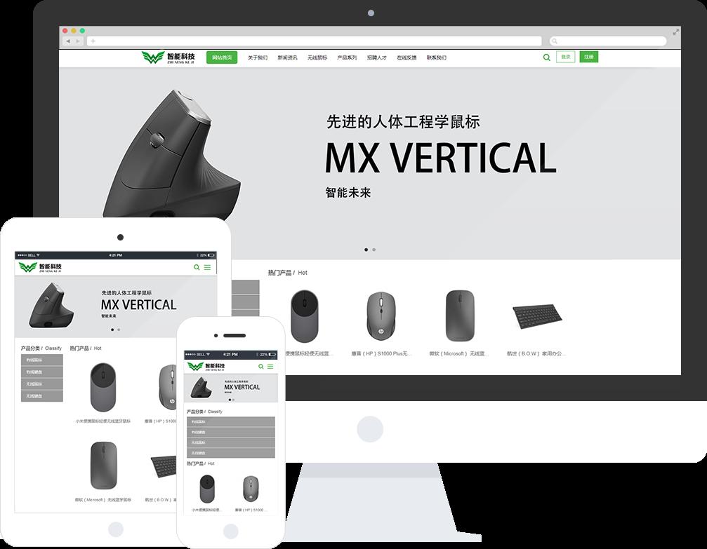 科技公司网站模板-科技公司网页模板|响应式模板|网站制作|网站建站