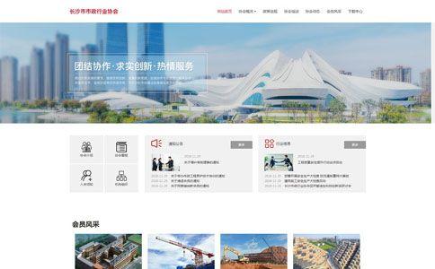 市政协会响应式网站模板