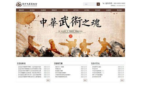 武术协会响应式网站模板
