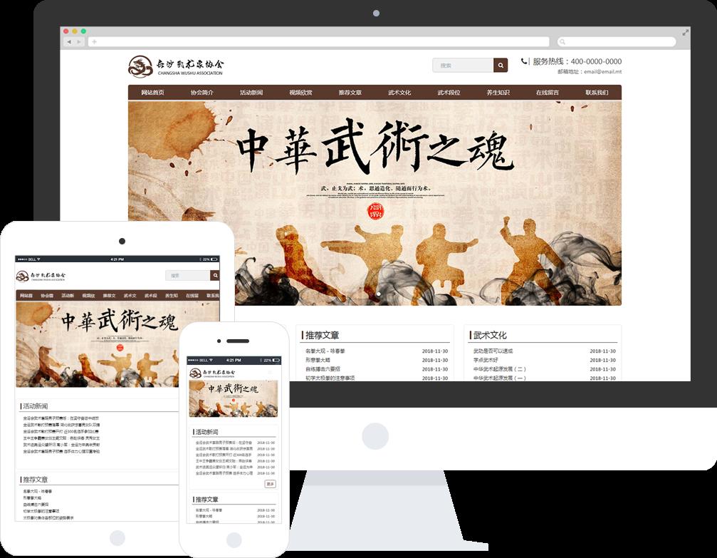 武术协会网站模板-武术协会网页模板|响应式模板|网站制作|网站建站