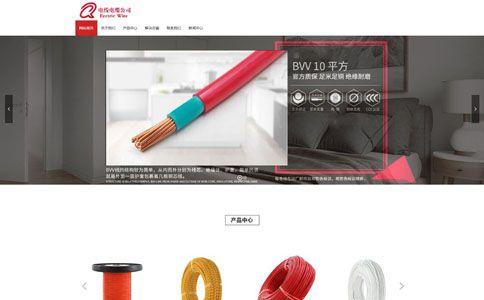 电缆电线公司响应式网站模板