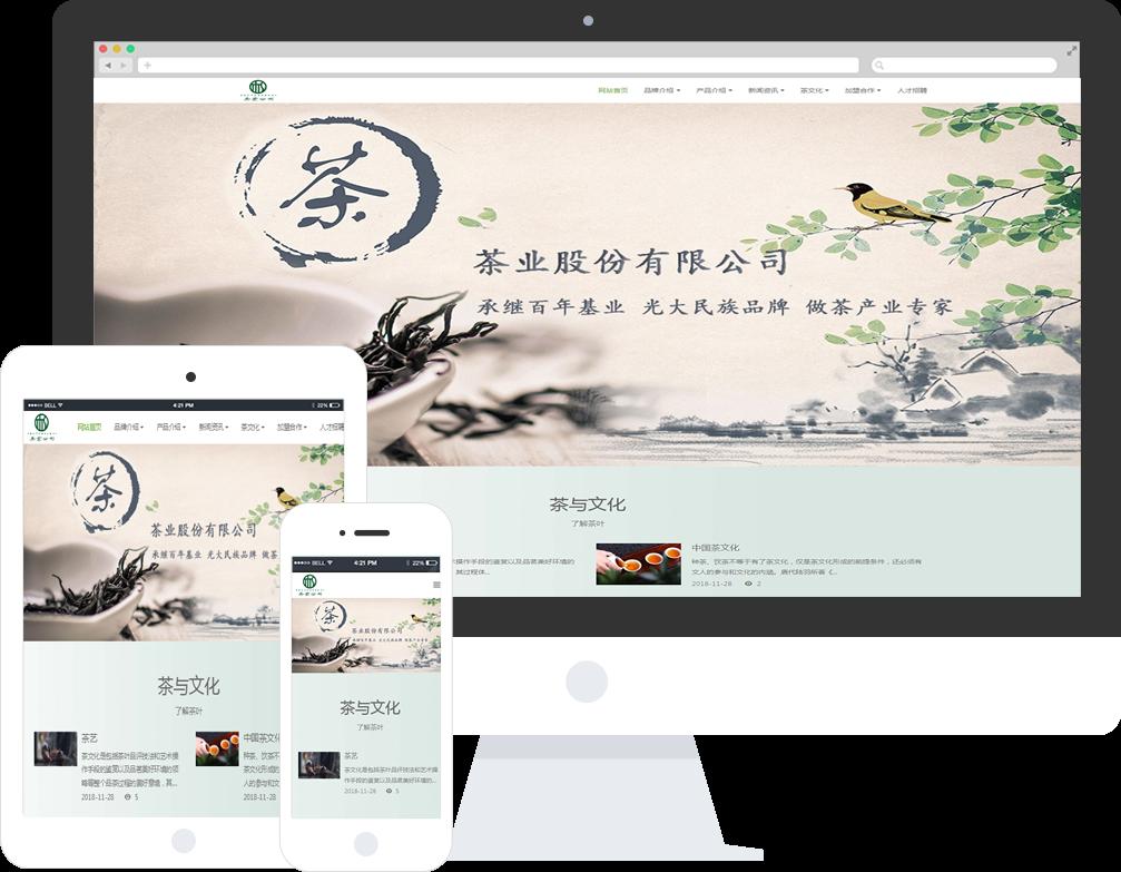 茶叶公司网站模板-茶叶公司网页模板|响应式模板|网站制作|网站建站