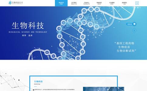 生物科技公司网站模板,生物科技公司网页模板,响应式模板,网站制作,网站建设