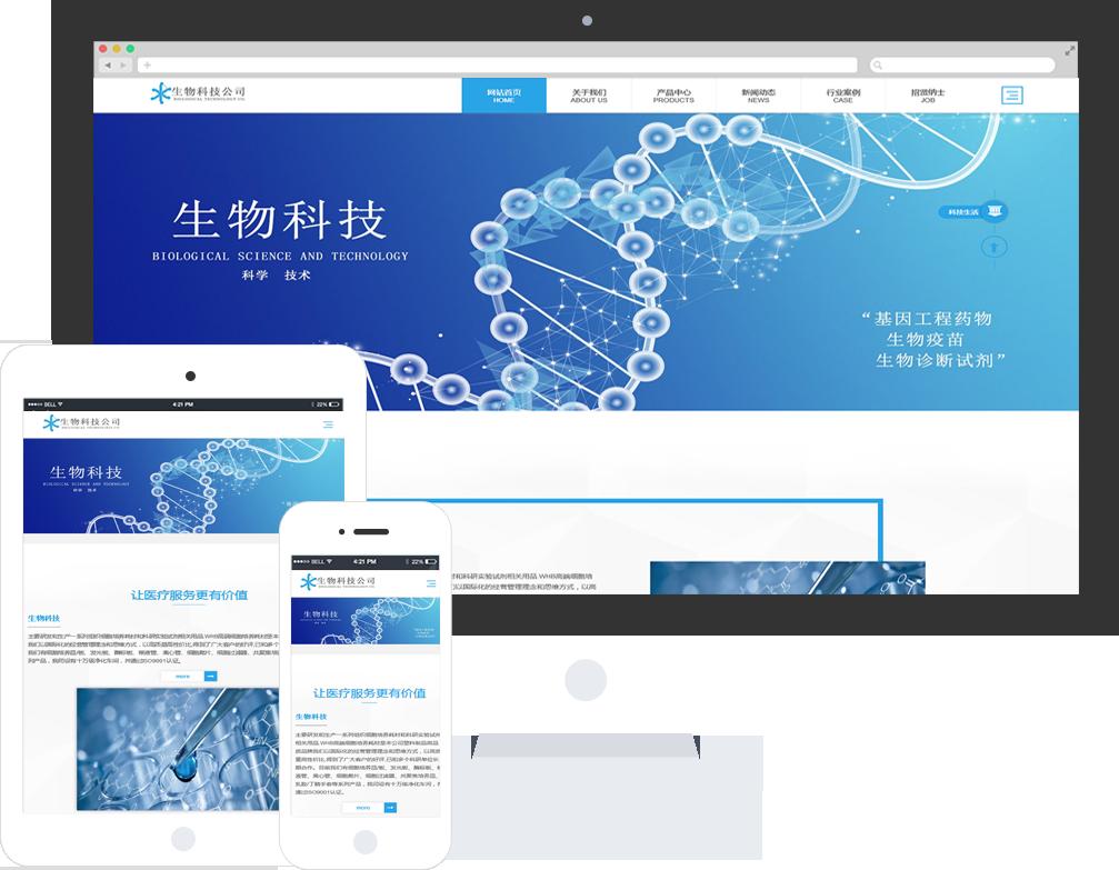 生物科技公司网站模板-生物科技公司网页模板|响应式模板|网站制作|网站建站