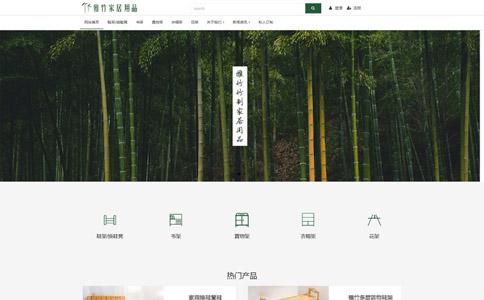 竹制品家居公司响应式网站模板