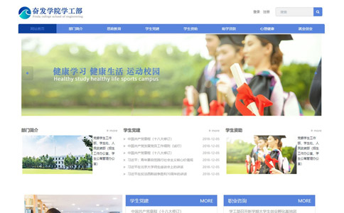 学校学工部响应式网站模板