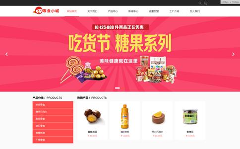 零食食品商城网站模板,零食食品商城网页模板,响应式模板,网站制作,网站建设