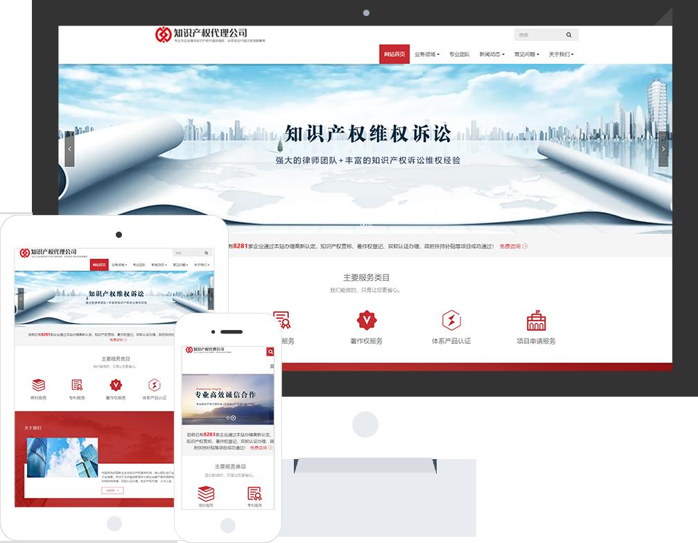 知识产权代理企业网站模板_知识产权代理企业网站模板整站源码_响应式网页设计制作搭建