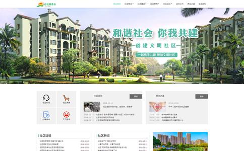 社区居委会响应式网站模板