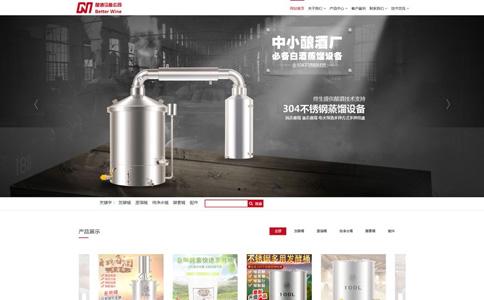 酿酒设备公司响应式网站模板