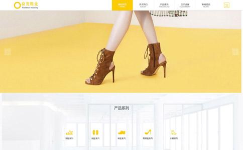 鞋业公司响应式网站模板